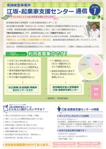 江坂-起業家支援センター通信